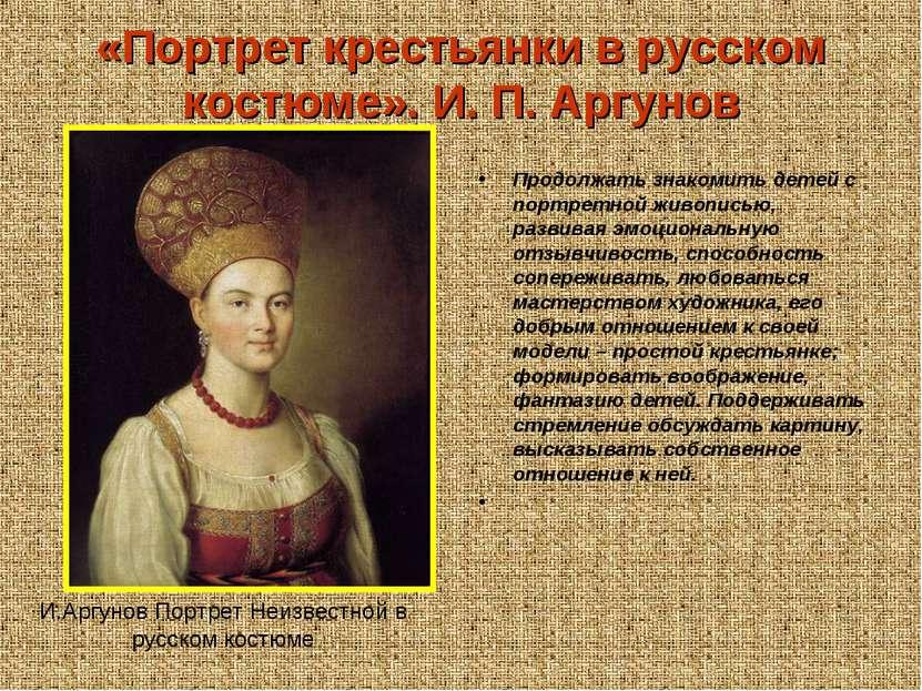 «Портрет крестьянки в русском костюме». И. П. Аргунов Продолжать знакомить де...