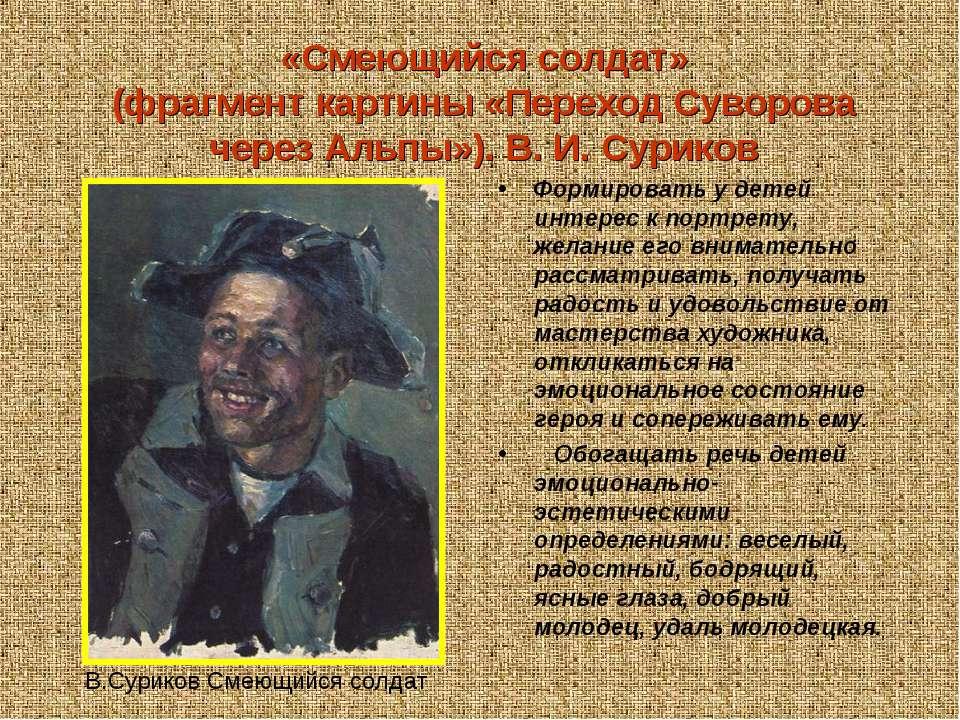 «Смеющийся солдат» (фрагмент картины «Переход Суворова через Альпы»). В. И. С...