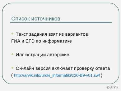 Список источников Текст задания взят из вариантов ГИА и ЕГЭ по информатике Ил...