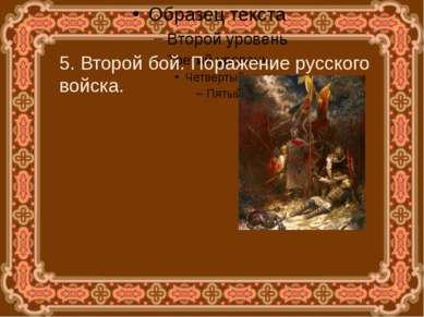 5. Второй бой. Поражение русского войска.