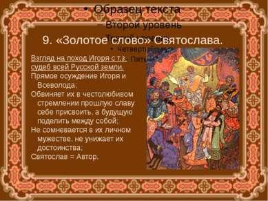 9. «Золотое слово» Святослава. Взгляд на поход Игоря с т.з. судеб всей Русско...