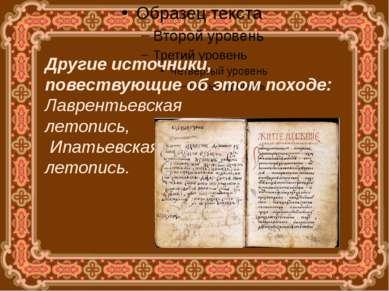 Другие источники, повествующие об этом походе: Лаврентьевская летопись, Ипать...