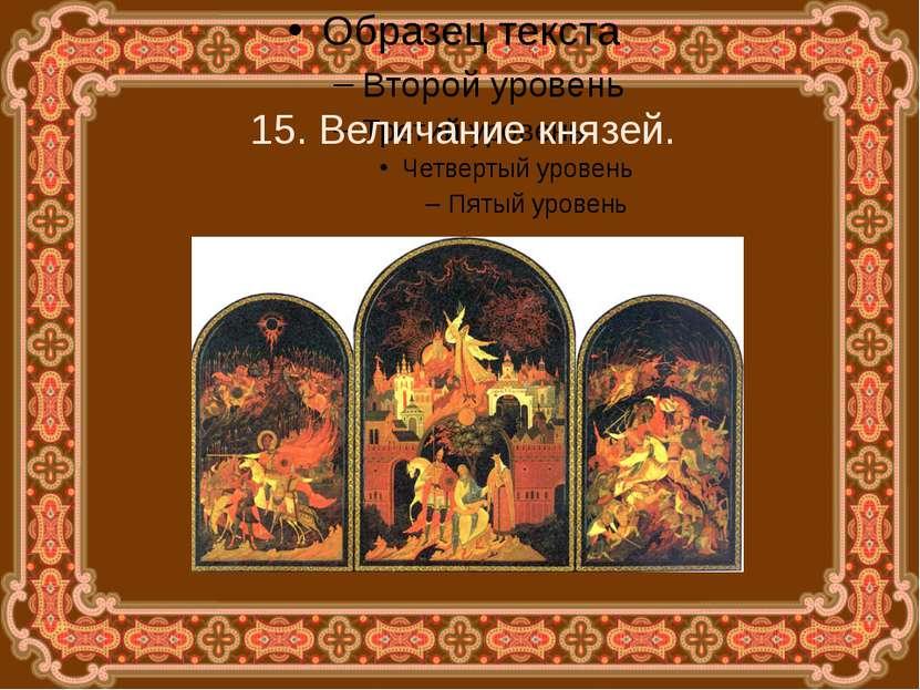 15. Величание князей.