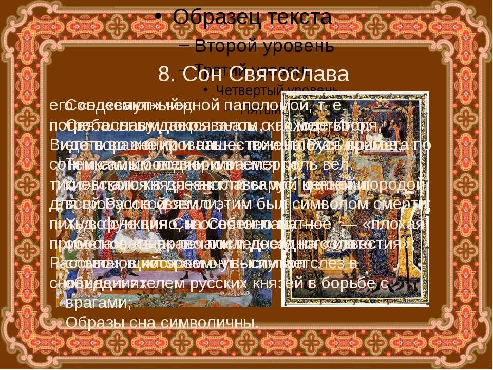 8. Сон Святослава Сон «смутный»; Святославу дается знать о походе Игоря, его ...