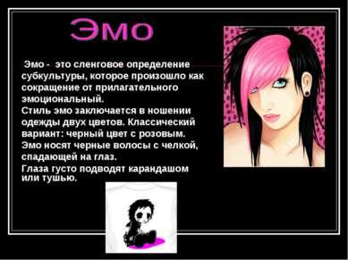 Эмо - это сленговое определение субкультуры, которое произошло как сокращение...