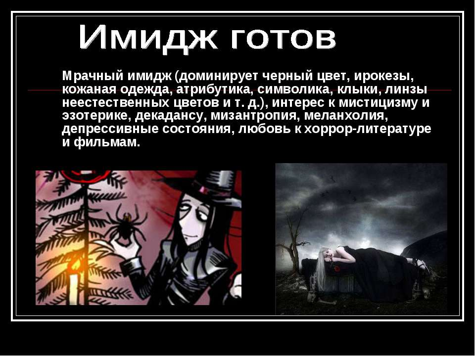 Мрачный имидж (доминирует черный цвет, ирокезы, кожаная одежда, атрибутика, с...