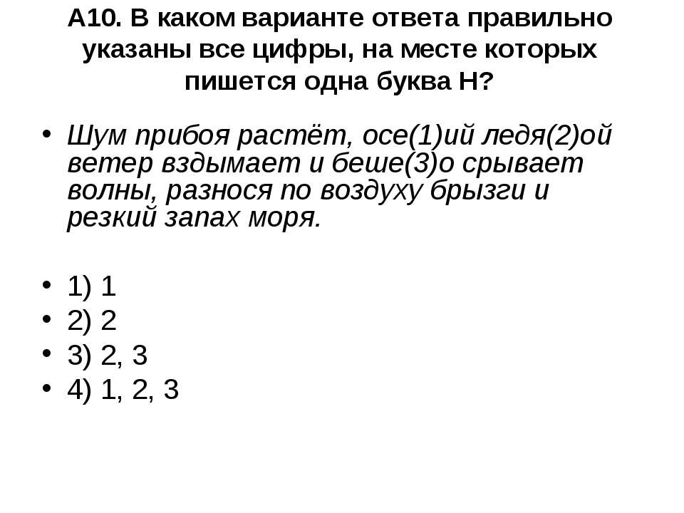 А10. В каком варианте ответа правильно указаны все цифры, на месте которых пи...