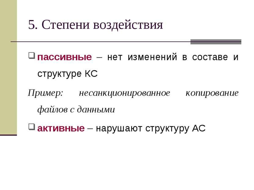 5. Степени воздействия пассивные – нет изменений в составе и структуре КС При...
