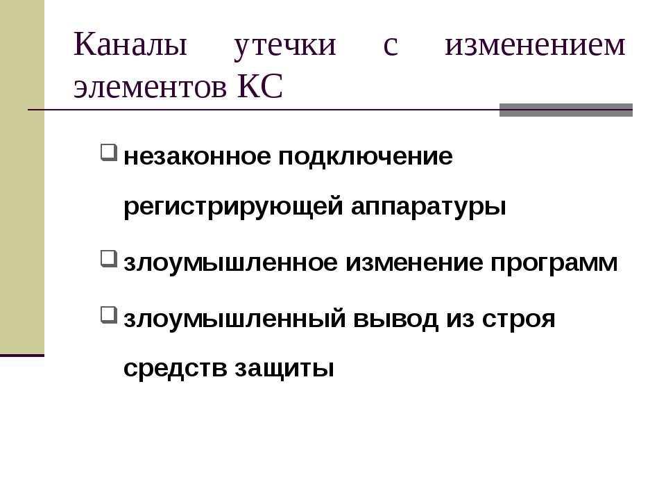 Каналы утечки с изменением элементов КС незаконное подключение регистрирующей...