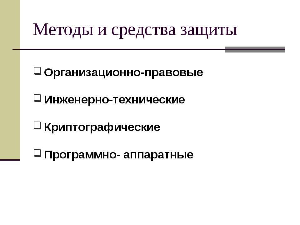 Методы и средства защиты Организационно-правовые Инженерно-технические Крипто...