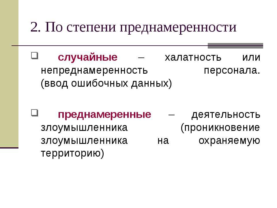 2. По степени преднамеренности случайные – халатность или непреднамеренность ...