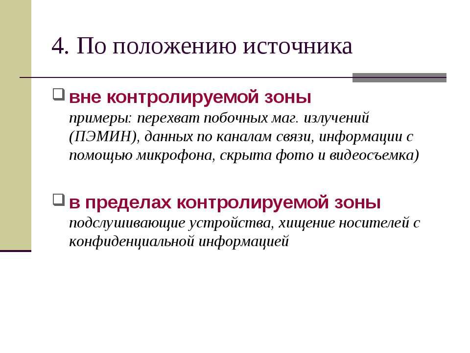 4. По положению источника вне контролируемой зоны примеры: перехват побочных ...