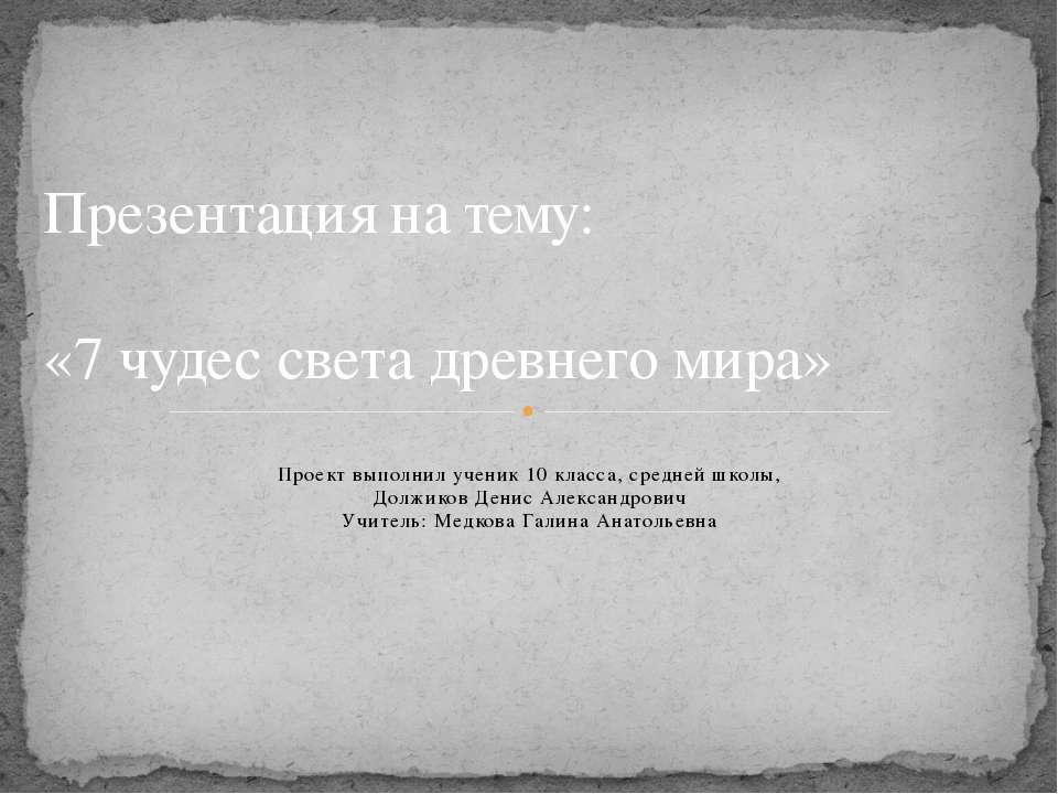 Презентация на тему: «7 чудес света древнего мира» Проект выполнил ученик 10 ...