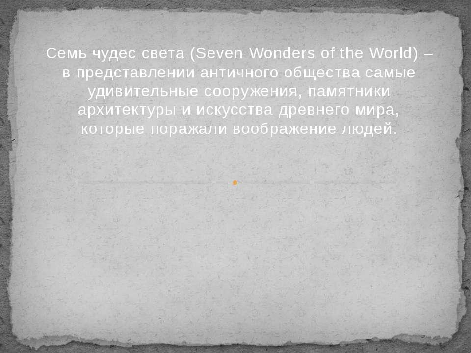 Семь чудес света (Seven Wonders of the World) – в представлении античного общ...