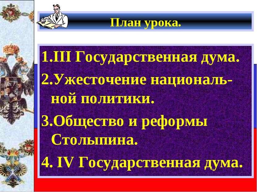 План урока. 1.III Государственная дума. 2.Ужесточение националь-ной политики....