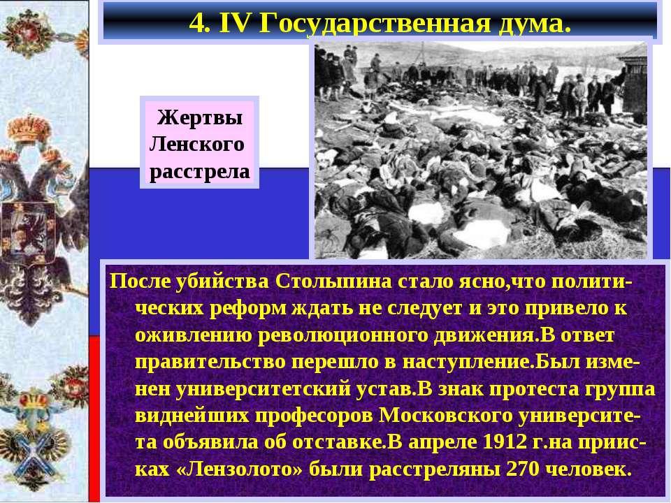 4. IV Государственная дума. Жертвы Ленского расстрела После убийства Столыпин...
