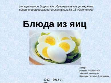 Блюда из яиц Автор: учитель технологии высшей категории Осипова Наталья Серге...