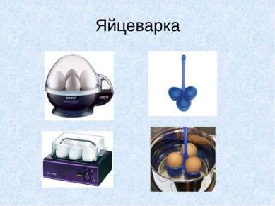 Яйцеварка