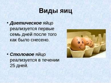 Виды яиц Диетическоеяйцо реализуется первые семь дней после того как было сн...