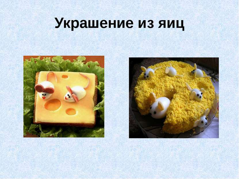 Украшение из яиц