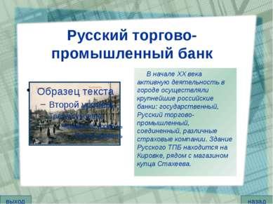 Русский торгово-промышленный банк В начале XX века активную деятельность в го...