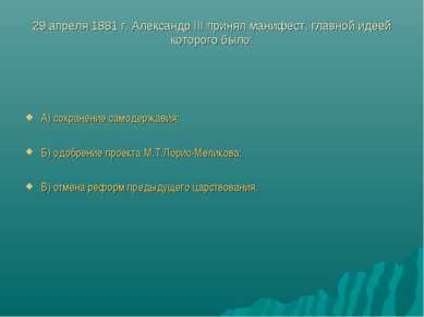 29 апреля 1881 г. Александр III принял манифест, главной идеей которого было:...