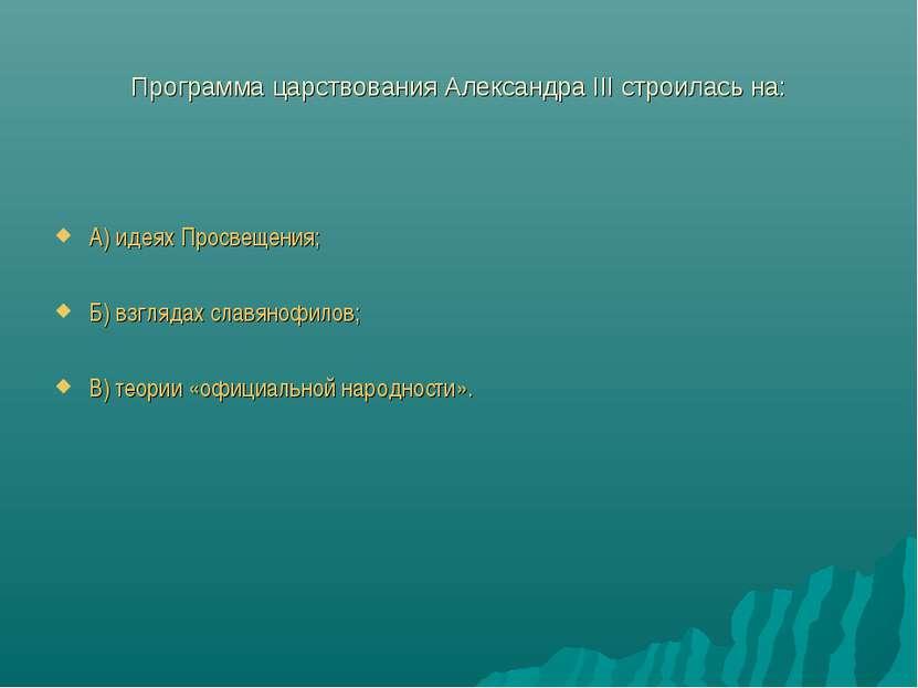 Программа царствования Александра III строилась на: А) идеях Просвещения; Б) ...