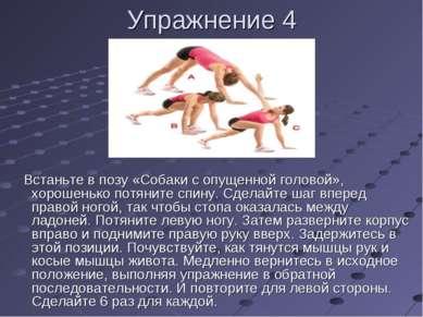 Упражнение 4 Встаньте в позу «Собаки с опущенной головой», хорошенько потянит...