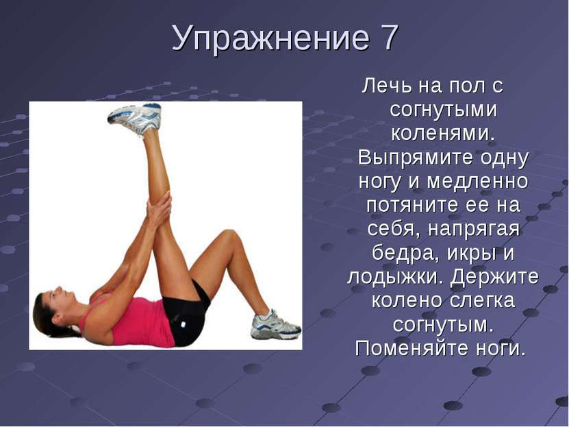 Упражнение 7 Лечь на пол с согнутыми коленями. Выпрямите одну ногу и медленно...