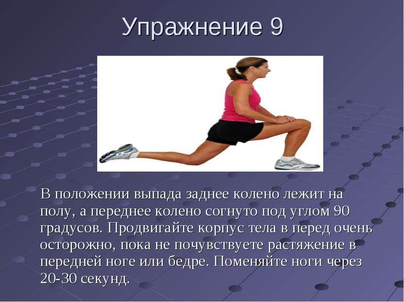 Упражнение 9 В положении выпада заднее колено лежит на полу, а переднее колен...