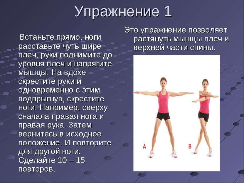 Упражнение 1 Это упражнение позволяет растянуть мышцы плеч и верхней части сп...