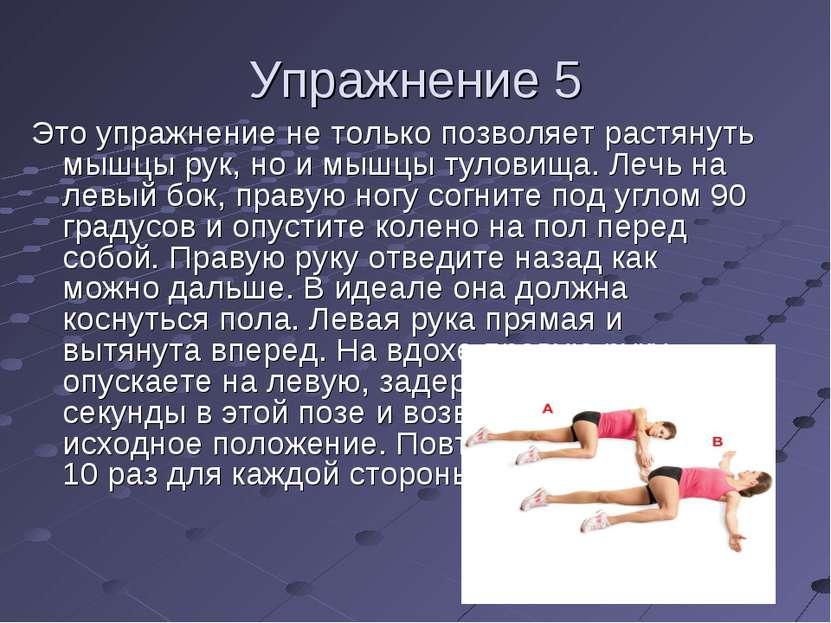 Упражнение 5 Это упражнение не только позволяет растянуть мышцы рук, но и мыш...