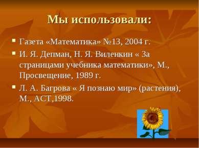 Мы использовали: Газета «Математика» №13, 2004 г. И. Я. Депман, Н. Я. Виленки...