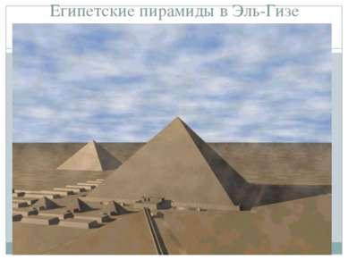 Египетские пирамиды в Эль-Гизе