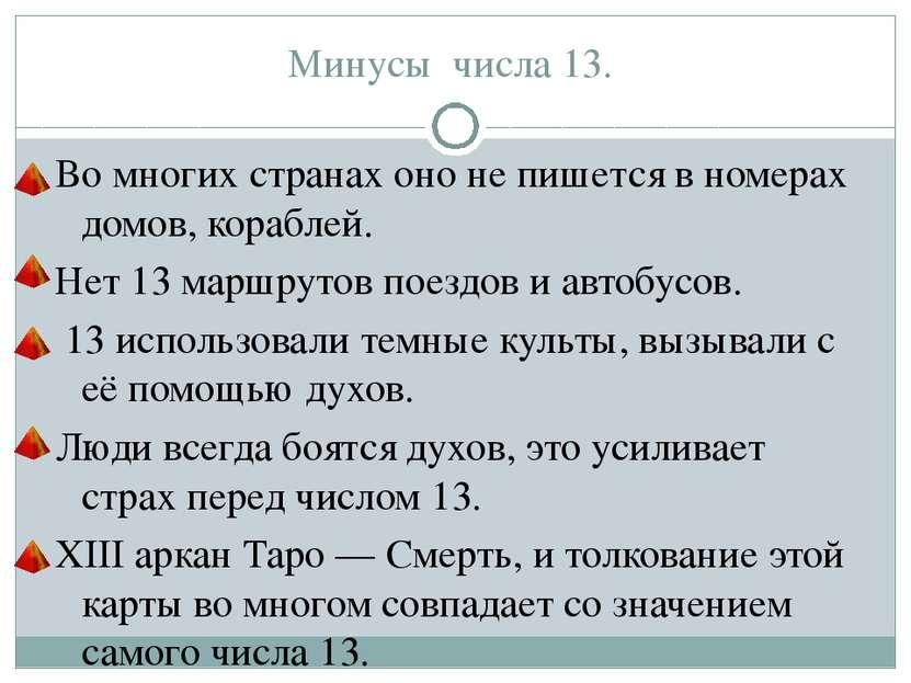 Минусы числа 13. Во многих странах оно не пишется в номерах домов, кораблей. ...
