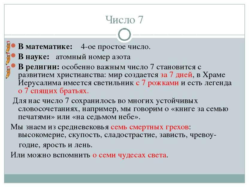 Число 7 В математике: 4-ое простое число. В науке: атомный номер азота В рели...
