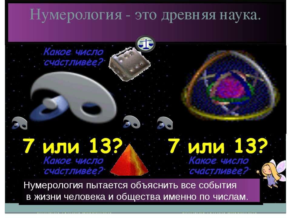 Нумерология - это древняя наука. Нумерология пытается объяснить все события в...
