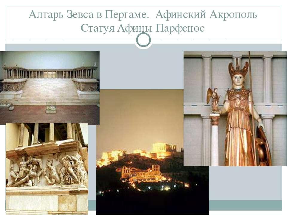 Алтарь Зевса в Пергаме. Афинский Акрополь Статуя Афины Парфенос