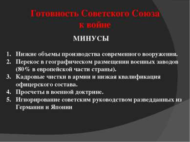 Готовность Советского Союза к войне МИНУСЫ Низкие объемы производства совреме...