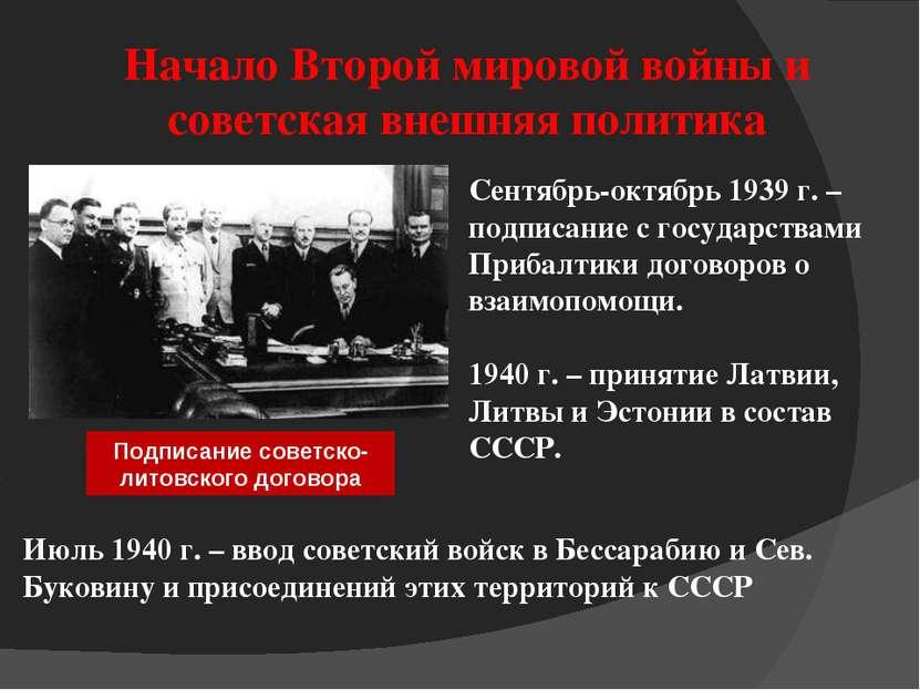 Начало Второй мировой войны и советская внешняя политика Подписание советско-...