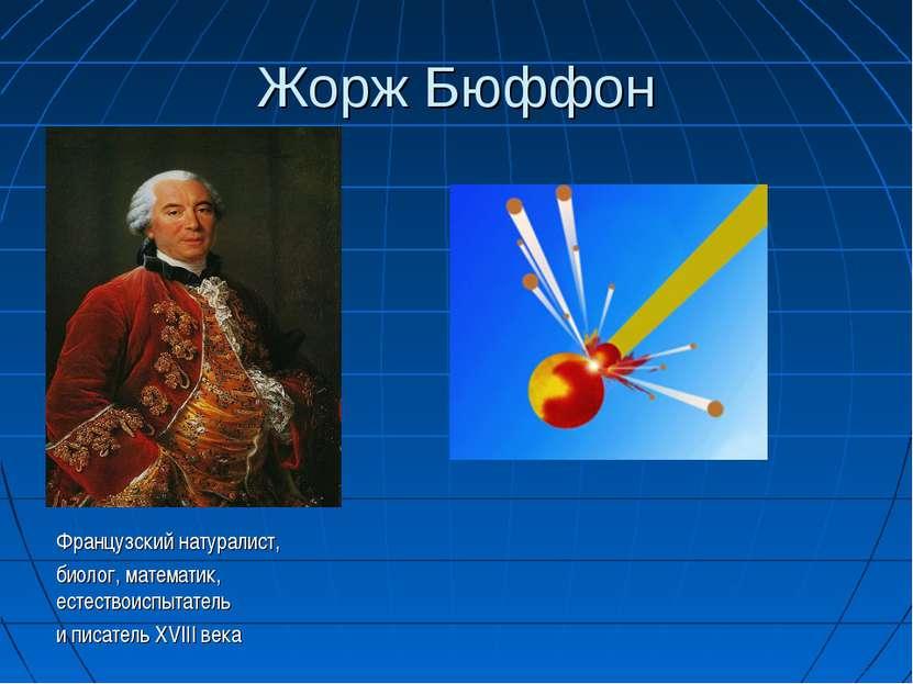 Жорж Бюффон Французский натуралист, биолог, математик, естествоиспытатель и п...