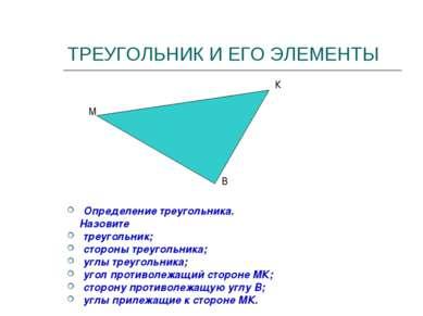 ТРЕУГОЛЬНИК И ЕГО ЭЛЕМЕНТЫ Определение треугольника. Назовите треугольник; ст...