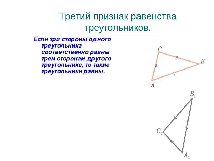 Третий признак равенства треугольников. Если три стороны одного треугольника ...