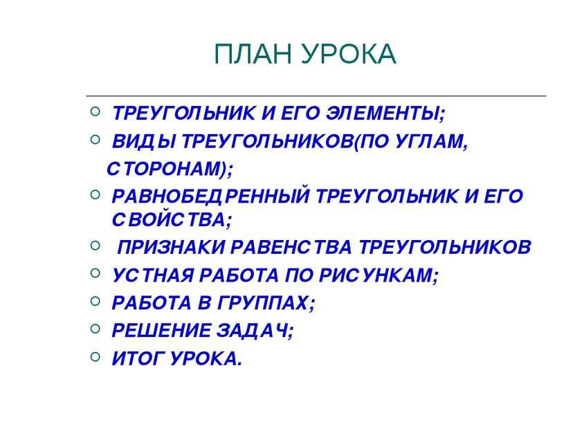 ПЛАН УРОКА ТРЕУГОЛЬНИК И ЕГО ЭЛЕМЕНТЫ; ВИДЫ ТРЕУГОЛЬНИКОВ(ПО УГЛАМ, СТОРОНАМ)...
