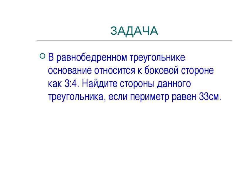 ЗАДАЧА В равнобедренном треугольнике основание относится к боковой стороне ка...