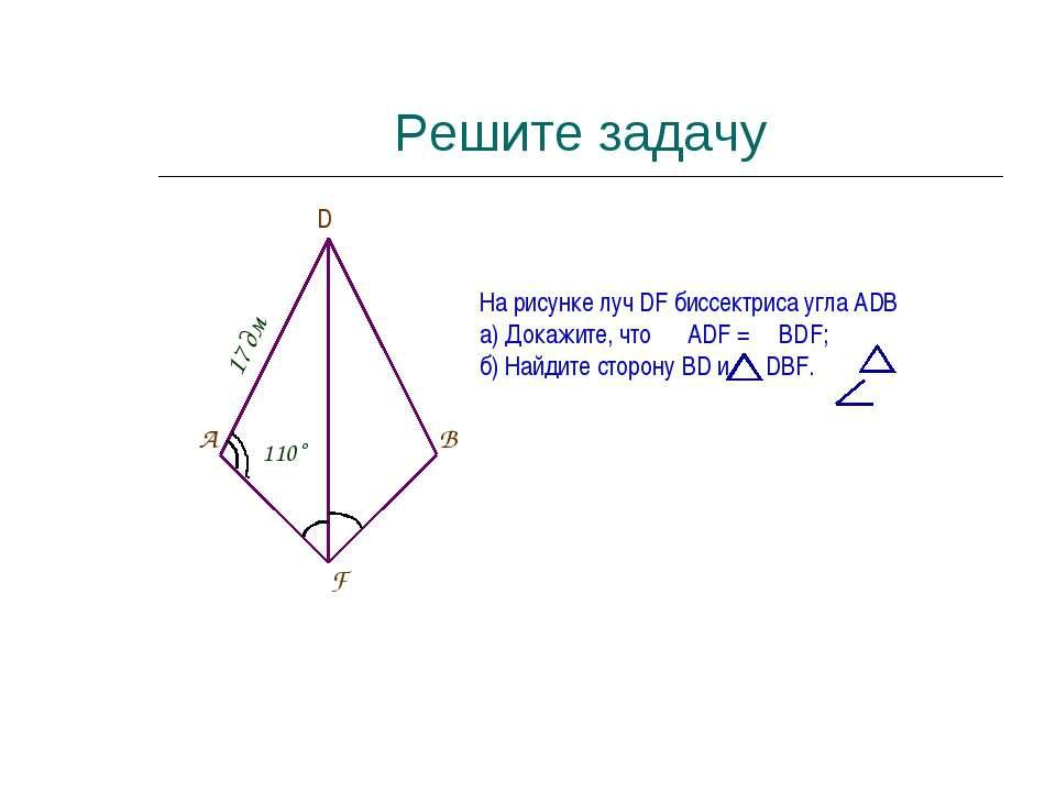 Решите задачу F B A 17 дм 110˚ D На рисунке луч DF биссектриса угла ADВ а) До...