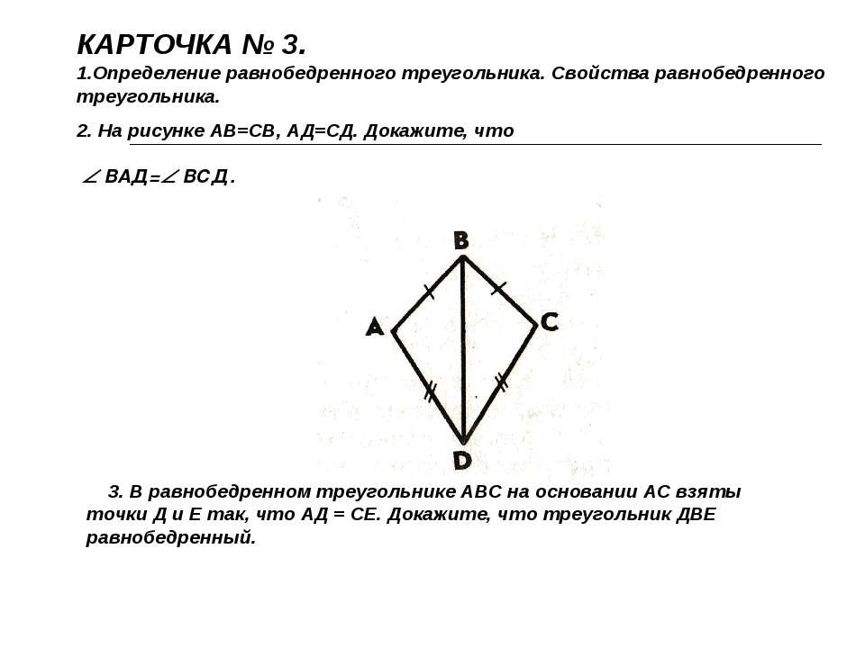 КАРТОЧКА № 3. Определение равнобедренного треугольника. Свойства равнобедренн...