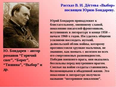 Рассказ В. И. Дёгтева «Выбор» посвящен Юрию Бондареву. Юрий Бондарев принадле...
