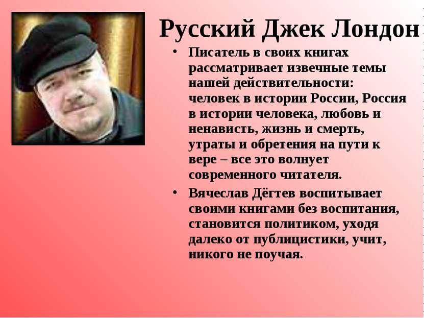 Русский Джек Лондон Писатель в своих книгах рассматривает извечные темы нашей...
