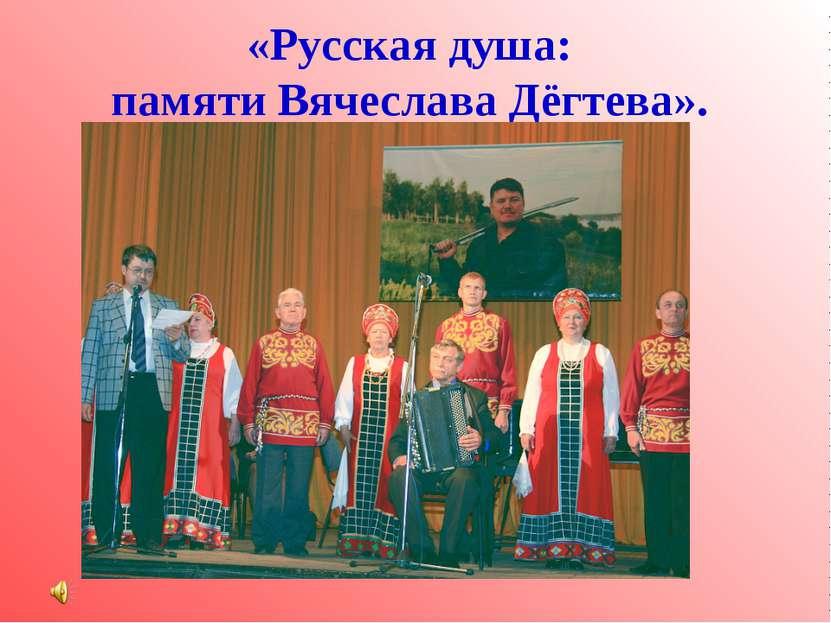 «Русская душа: памяти Вячеслава Дёгтева».